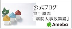 篠塚功ブログ