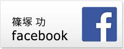 篠塚功フェイスブックページ