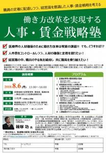 働き方改革を実現する人事・賃金戦略塾8.6